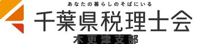千葉県税理士会 木更津支部
